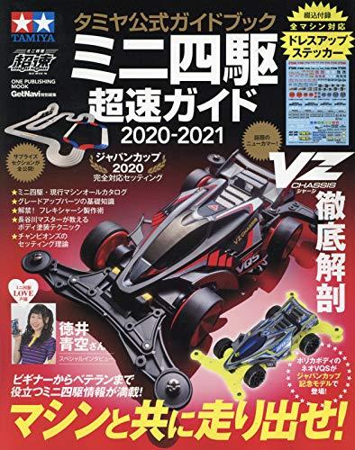 タミヤ公式ガイドブック ミニ四駆超速ガイド2020-2021[ワン・パブリッシングムック] (ONE PUBLISHING MOOK)の詳細を見る