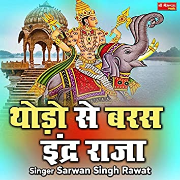 Thodo So Baras Indar Raja (Rajasthani)