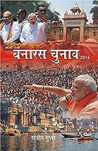 Aankhon Dekha Banaras Chunao 2014