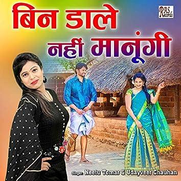Bin Dale Nhi Manungi (Hindi)