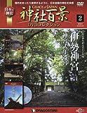 神社百景DVDコレクション 2号 (伊勢神宮 神宮式年遷宮) [分冊百科] (DVD付)