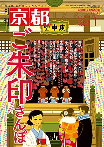 月刊京都2021年1月号[雑誌]