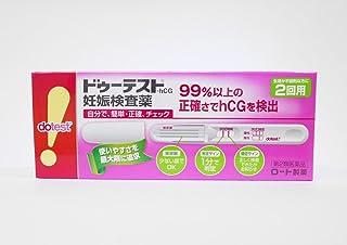 【第2類医薬品】ドゥーテスト・hCGa 2回用 2本 ×2