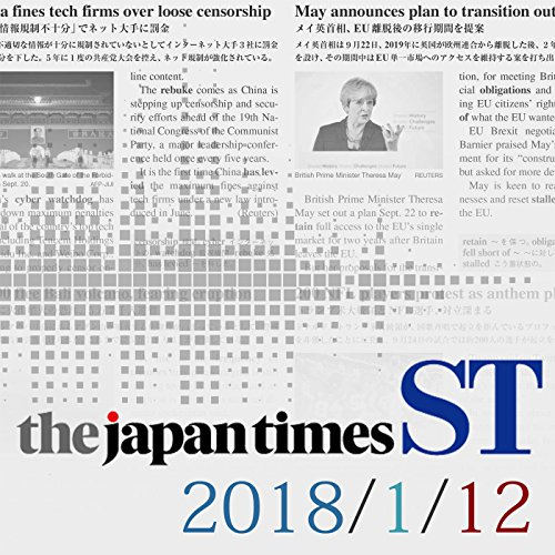 The Japan Times ST 1月12日号 cover art