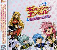 Galaxy Angel Best Vocal Collection by Various Artists (2004-07-21)