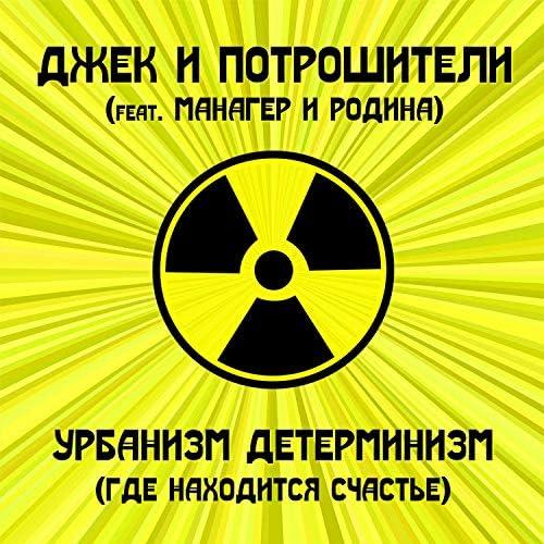 Джек и Потрошители feat. Манагер и Родина