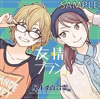 屋上の百合霊さんドラマCD「友情プラン」
