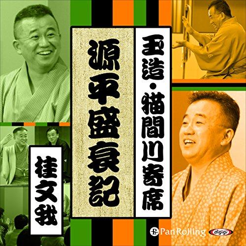 『【猫間川寄席ライブ】 源平盛衰記』のカバーアート