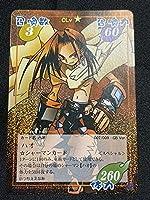 ゲーム特典版 シャーマンキング ハオ スペシャルレア カード