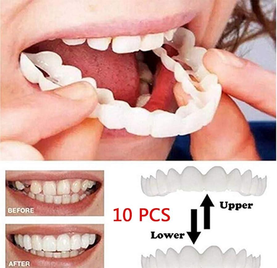 放射性主に教育学10個(上顎義歯)一時的な笑顔の快適さの化粧品の歯、義歯の化粧品の歯の快適な歯のベニヤ、ワンサイズを白くする再使用可能な大人