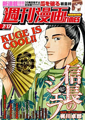[雑誌] 週刊漫画TIMES 2020年7/17号