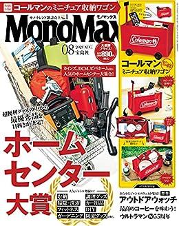 [MonoMax編集部]のMonoMax 2021年8月号 [雑誌]