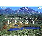 四季 大雪山 [DVD]