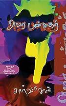 அமர பண்டிதர் (Amara Pandithar) (ShortStories) (Tamil Edition)