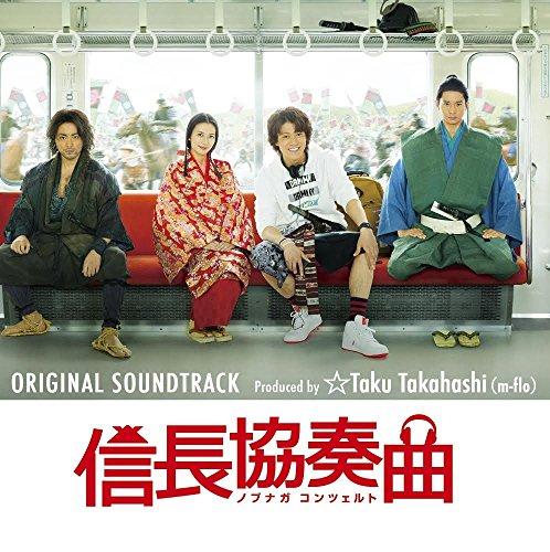 エイベックス・ミュージック・クリエイティヴ『信長協奏曲 オリジナル・サウンドトラック Produced by ☆Taku Takahashi(m-flo)(RZCD-59539)』