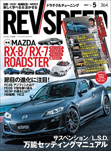 REV SPEED (レブスピード) 2021年 5月号 [雑誌]