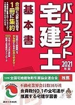 2021年版 パーフェクト宅建士 基本書 (読者Web特典付き)