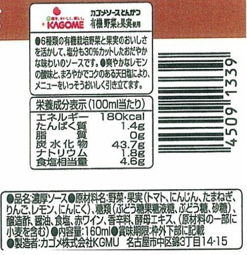 カゴメ とんかつソース ボトル160ml