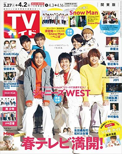 TVガイド 2021年 4/2号 関東版 [雑誌]