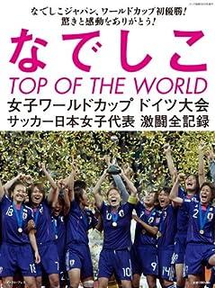 なでしこ TOP OF THE WORLD