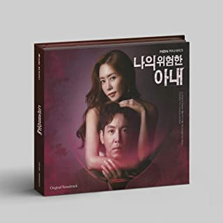 私のヤバイ妻OST (My Dangerous Wife(韓国盤)