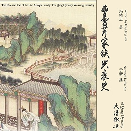 曹雪芹家族兴衰史:大清织造 - 曹雪芹家族興衰史:大清織造 [The Rise and Fall of the Cao Xueqin Family: The Qing Dynasty Weaving Industry] audiobook cover art