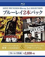 スティーヴン・セガール 斬撃 -ZANGEKI-/ジャン=クロード・ヴァン・ダム アサシン・ゲーム [Blu-ray]