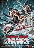 トリプルヘッド・ジョーズ[DVD]