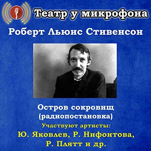 Ostrov sokrovishch audiobook cover art