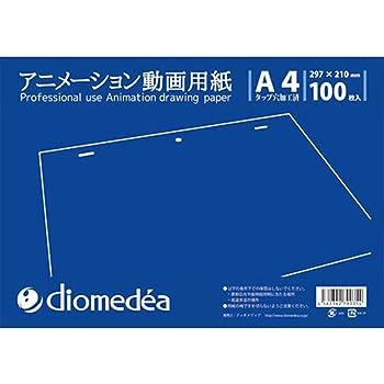ディオメディア アニメーション動画用紙 100枚
