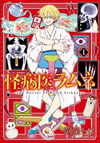 怪病医ラムネ(1) (シリウスコミックス) | 阿呆トロ | 少年マンガ ...