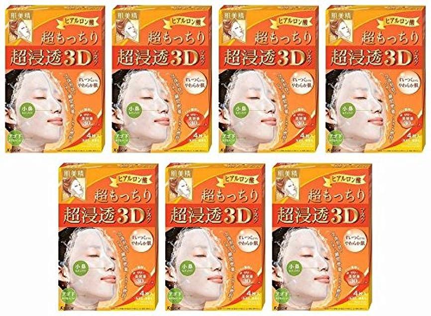 手入れ課税【まとめ割?4週間28日分 】 肌美精 超浸透3Dマスク (超もっちり) 4枚入 × 7個セット