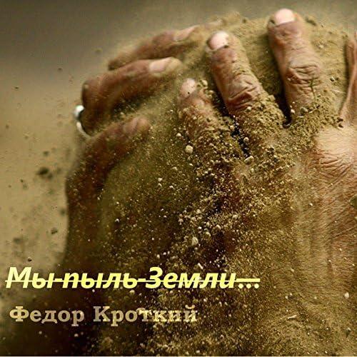 Fedor Krotkiy