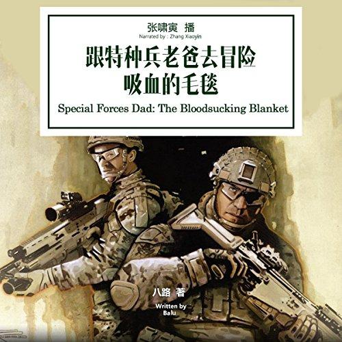跟特种兵老爸去冒险:吸血的毛毯 - 跟特種兵老爸去冒險:吸血的毛毯 [Special Forces Dad: The Bloodsucking Blanket] audiobook cover art