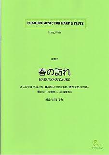 HF0012 【春の訪れ(全5曲メドレー)/滝廉太郎、他】ハープとフルートの二重奏 (Harp,Flute)