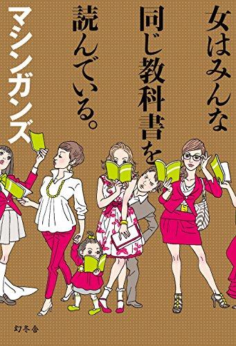 女はみんな同じ教科書を読んでいる。 (幻冬舎単行本)