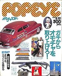 POPEYE (ポパイ) 1986年2月10日号 ガキからオモチャを取り上げろ! ESP 超能力の開発