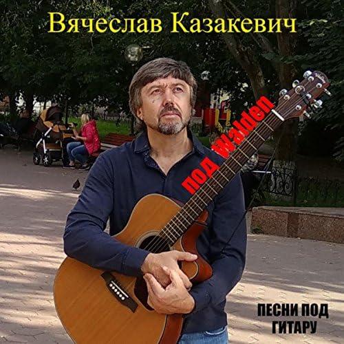 Vyacheslav Kazakevich