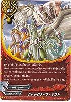 フューチャーカードバディファイト ジャックナイフ・ギフト D-SS01/0017 ネオドラゴニック・フォース&終焉の翼
