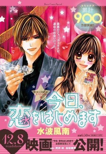 今日、恋をはじめます映画公開記念スペシャル版 (Sho-Comiフラワーコミックススペシャル)