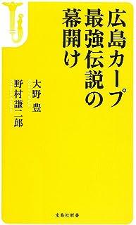 広島カープ最強伝説の幕開け (宝島社新書)