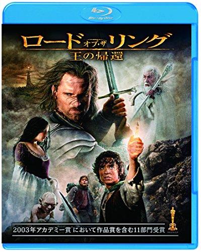[画像:ロード・オブ・ザ・リング/王の帰還 [Blu-ray]]