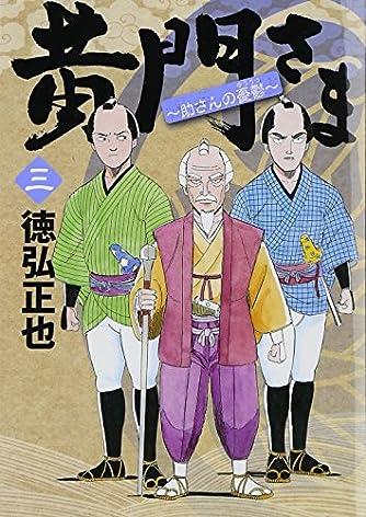 黄門さま~助さんの憂鬱~ 3 (ヤングジャンプコミックス)