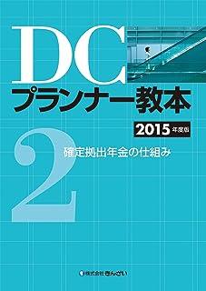 DCプランナー教本2015年度版 第2分冊 確定拠出年金の仕組み