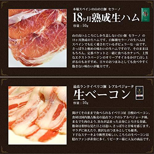 [IBERICO-YA]【公式】全ての生ハム最高級イベリコ豚全種&黒毛和牛&あいち鴨霜降り生ハムセット計約280g4年熟成レアルベジョータ熟成肉冷凍イベリコ屋※生ハム6種セット(生ハムの全て(全6種))