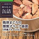 明治屋 おいしい缶詰 焼津まぐろの燻製オリーブ油漬(70g)