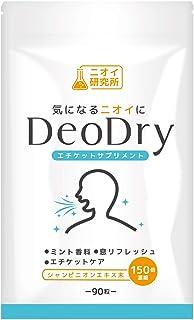 ニオイ研究所 DeoDry シャンピニオン デオアタック 緑茶ポリフェノール 90粒 30日分