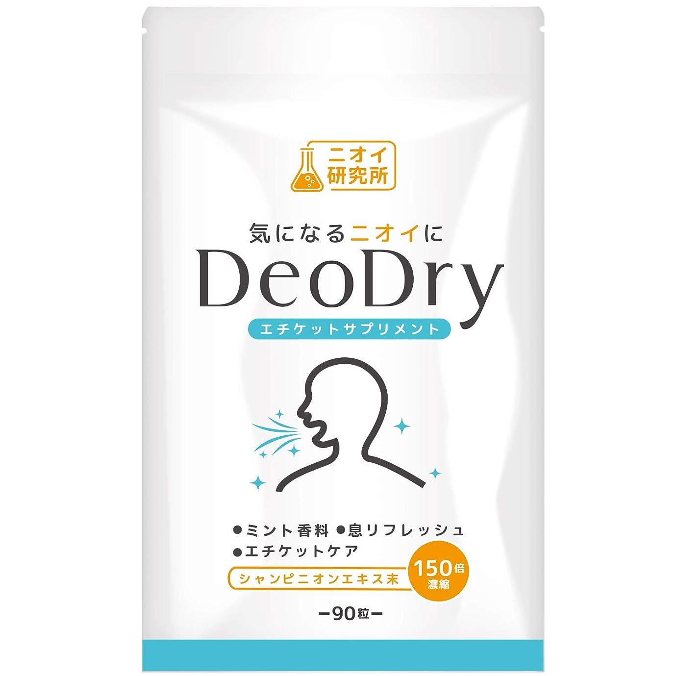 くるくるほぼツインニオイ研究所 DeoDry シャンピニオン デオアタック 緑茶ポリフェノール 90粒 30日分