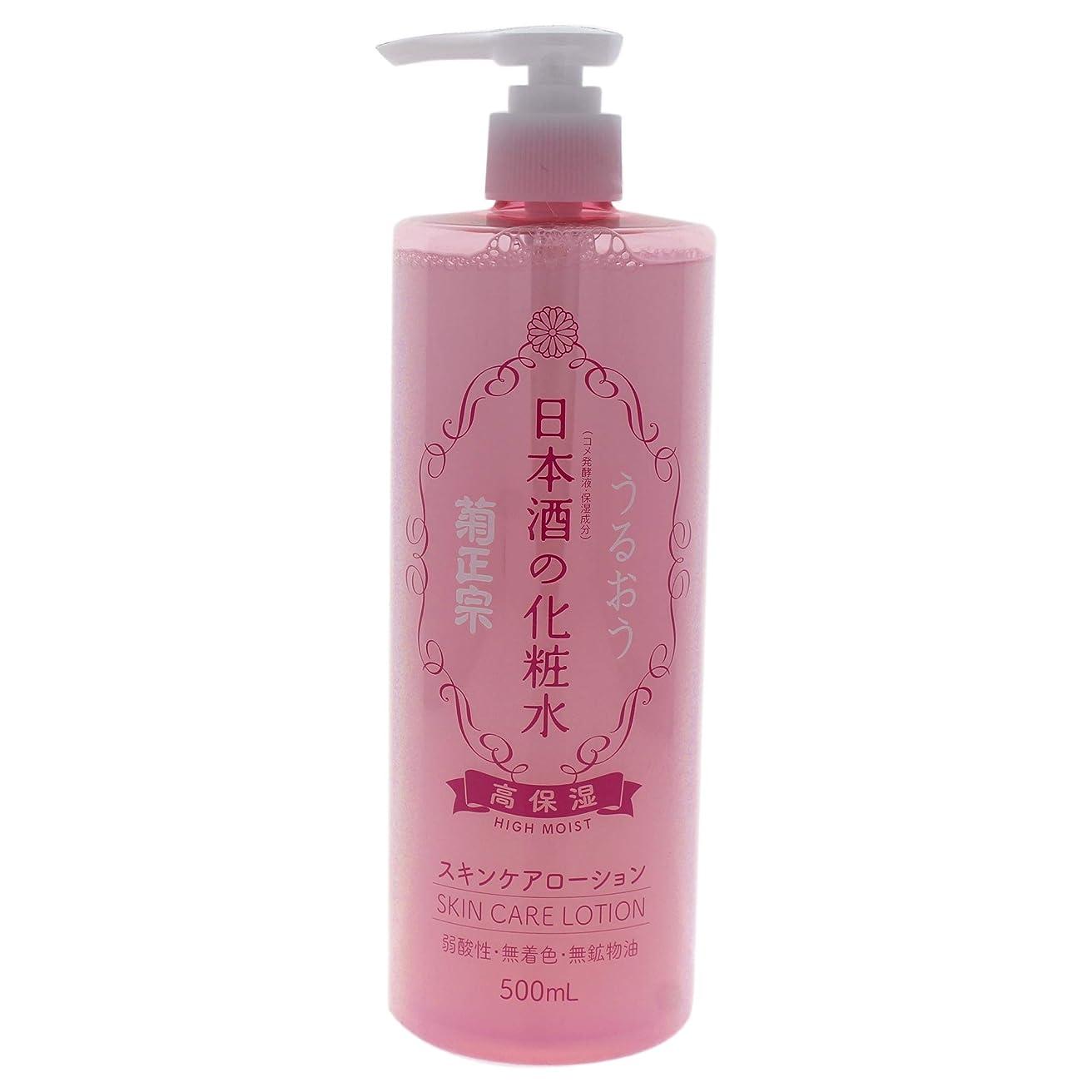 仮定、想定。推測凍った毛皮菊正宗 日本酒の化粧水 高保湿 単品 500ml