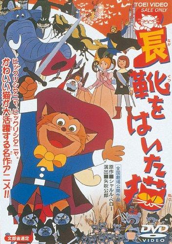 東映アニメーション『長靴をはいた猫』